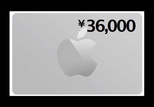 Apple「iPhone下取りキャンペーン」申し込みからApple Storeギフトカード受け取りまで