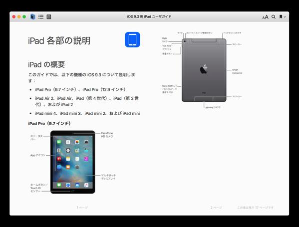 iBooks Storeで「iPadユーザガイド」がアップデートしてiOS 9.3対応になっています