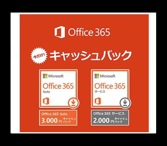 【Mac】Amazonで「Microsoft Office 365 Solo(1年版)」の3,000円キャッシュバックは4月24日まで