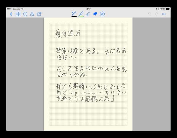 【iOS】「GoodNotes 4」がバージョンアップでApple Pencilやパームリジェクションを改良