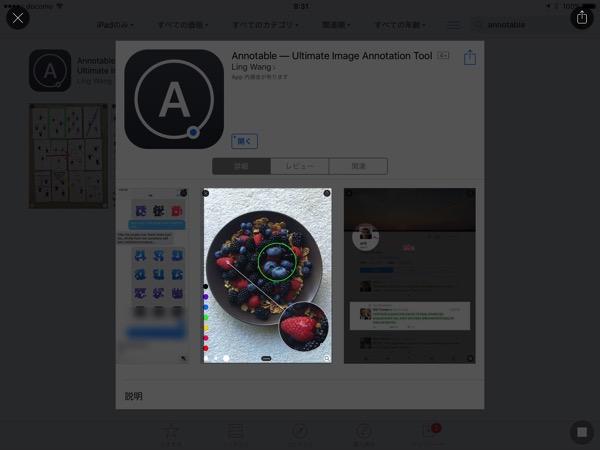 【Sale情報/iOS】画像アノテーションツール「Annotable」が33%オフ