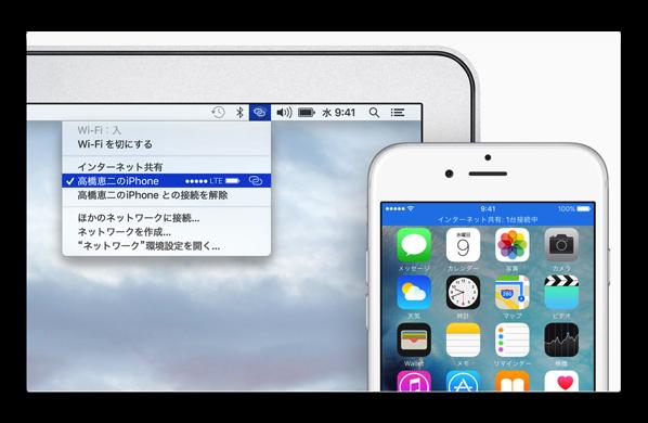 MacとiPhone,iPadなどのiOSデバイスの連携(その2:Instant Hotspot)