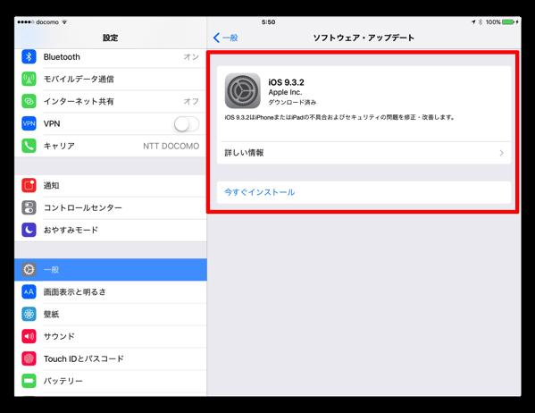 文鎮化して交換になった「iPad Pro 9.7inch」、ダウンロードしたソフトウェアアップデート「iOS 9.3.2」を削除して「iOS 9.3.1」をインストール