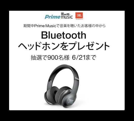 Amazonプライム会員は「Amazon Music」を聞くだけで900名様にJBL Bluetoothヘッドホンが当たる