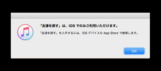 【iTunes】「友達を探す」がアップデート出来ない