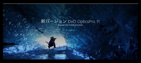 【Mac】iPhone 6s/6s Plusのカメラにも対応のRAW現像アプリケーション「DxO OpticsPro」がメジャーアップデート