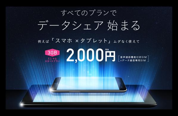 IIJmio、2016年7月7日よりスマホとタブレットで2,000円「すべてのプランでデータシェア始まる」