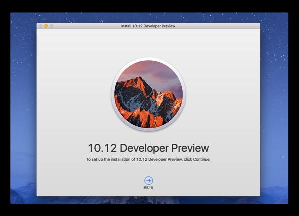 ブータブル「macOS Sierra 10.12ベータ」インストールディスク作成してみました