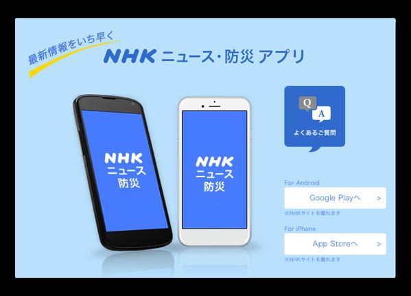【iOS】NHKから公式アプリ「NHK ニュース・防災」がリリースされています