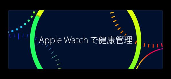 【iOS】App Storeで「Apple Watchで健康管理」の特集を行っています