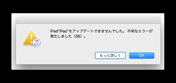 文鎮化問題があった「iPad Pro 9.7inch」向けに「iOS 9.3.2(13F72)」が再リリース