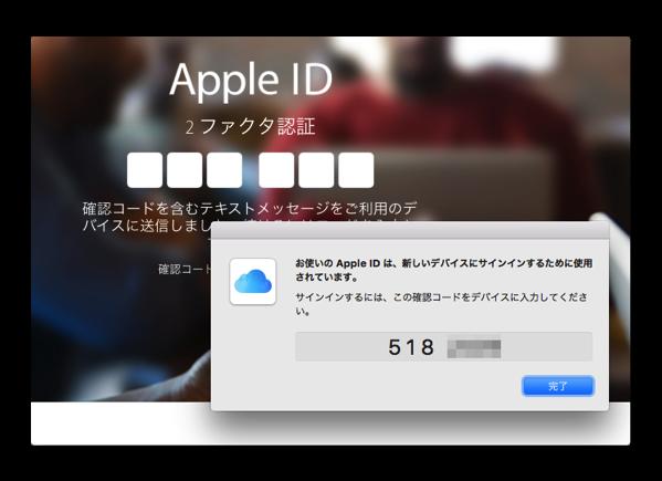 Apple IDの「2ファクタ認証」とは?「2ステップ認証」との違いとその設定方法