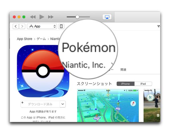 【iPhone】「Pokémon GO」は「Pokemon GO」でも「ポケモン GO」でもない