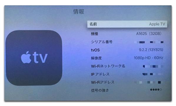 Apple,Appl TV(第4世代)に「tvOS 9.2.2」を正式にリリース