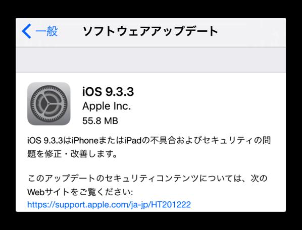Apple、「iOS 9.3.3」を正式にリリース