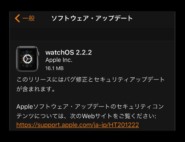 Apple,「watchOS 2.2.2」を正式にリリース