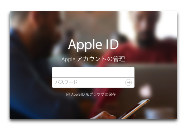 Apple IDで2ファクタ認証画面が表示されない場合がある、その対処方法
