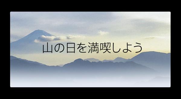 iTunesのApp Storeでアプリ・ブック・映画の「山の日」特集を開催