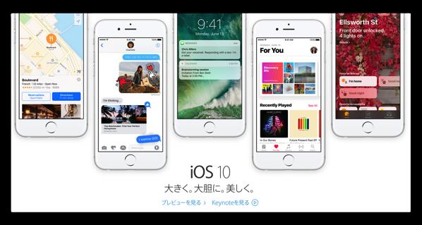 Apple、「macOS Sierra」「iOS 10」「wachOS」の日本語サイトを公開