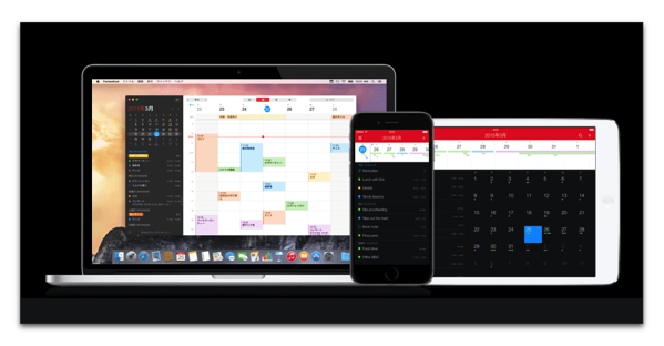 【Sale情報】Mac / iOS カレンダー&リマインダーの「Fantastical」が期間限定セール中