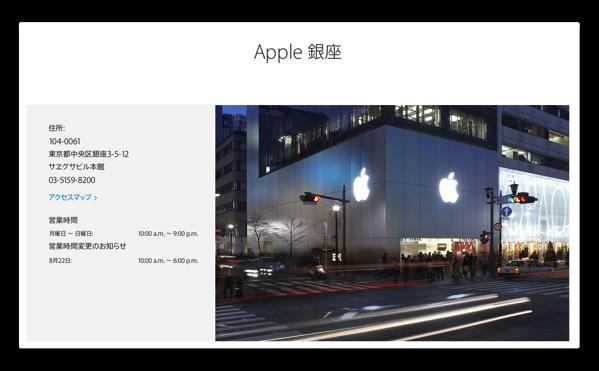 Apple、店名の名称「Apple Store」より「Store」を削除