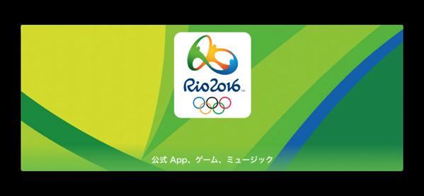 iTunesでRio 2016 オリンピック特集