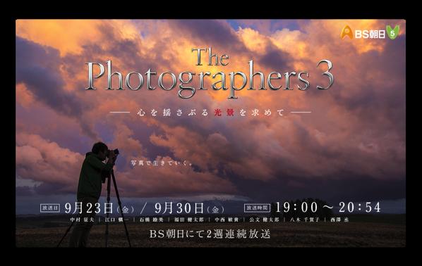 キヤノン、EOS 5D Mark IVの発売を記念して「The Photographers 3」を二週連続で放送