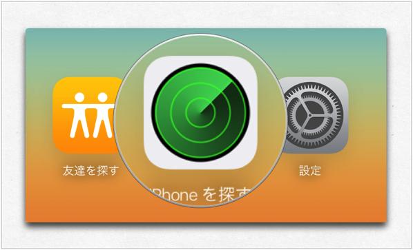 【watchOS 3:新機能】「Apple Watch」も「iPhone を探す」に仲間入り