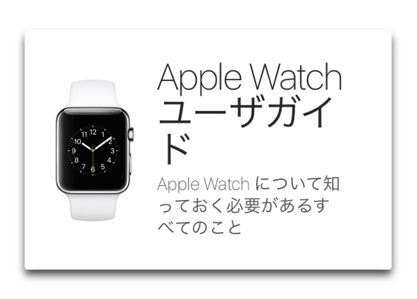 Apple、watchOS 3 の新機能を含む日本語版「Apple Watch ユーザガイド」を公開
