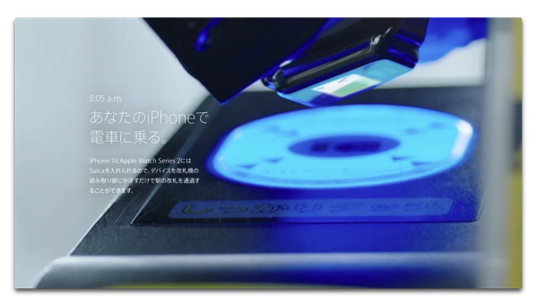 KDDIの田中社長が「Apple Watch」と「Suica」に関する注目発言をしています