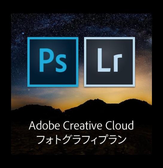 【Sale情報】Amazonで「Adobe Creative Cloud フォトグラフィプラン」が本日(9月29日のみ)30%オフ、買うなら今!