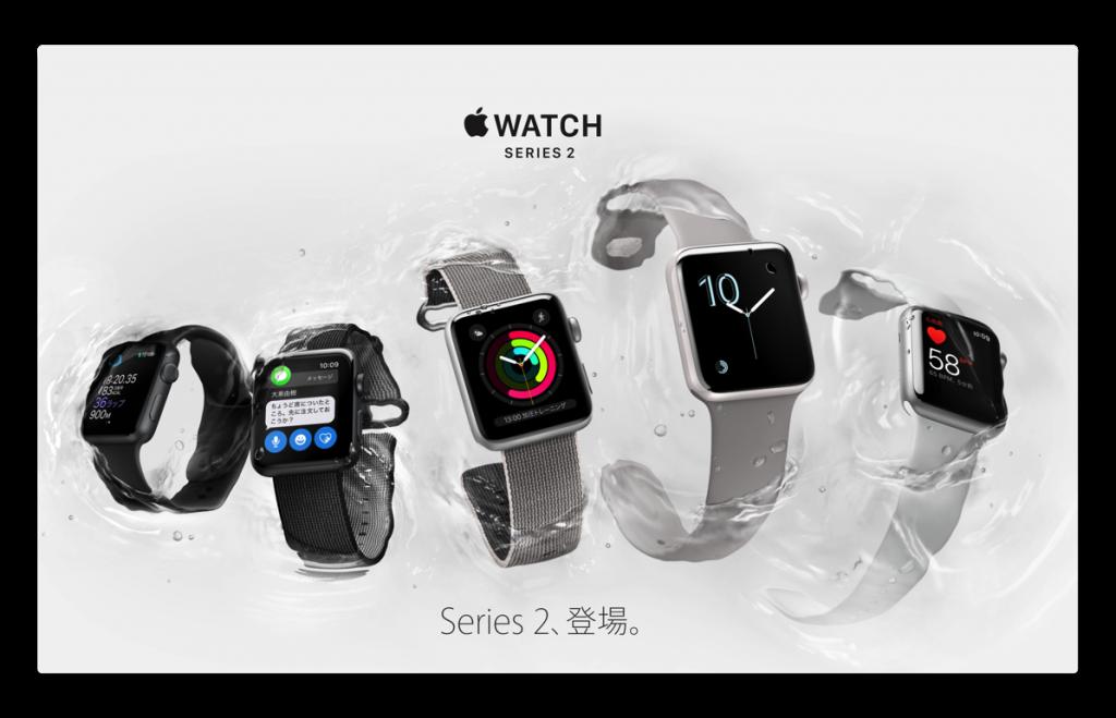 GPSが搭載された「Apple Watch  Series 2」のバッテリは実際どれだけ持つのか