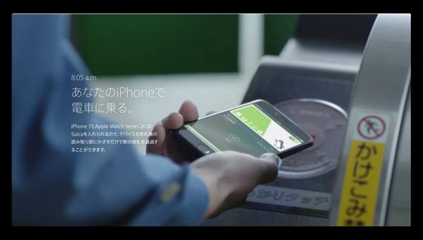 Apple PayでSuicaを利用、ICOCAやTOICAなどのSuica圏外で利用するには!
