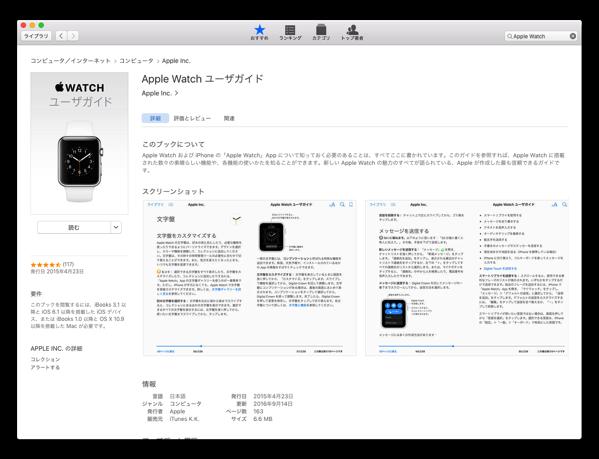 iBooksで、watchOS 3に対応した「Apple Watch ユーザガイド」が配布されています