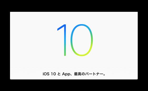 iTunes、App Storeで「iOS 10とApp」特集