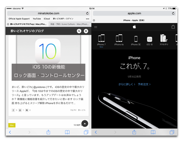 【iOS 10】iPadのSafariでタブを分割ビューにする