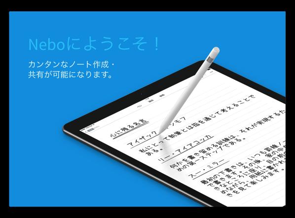 「iPad Pro」と「Apple Pencil」のためのメモアプリ「MyScript Nebo」がWordへのエクスポートをサポート