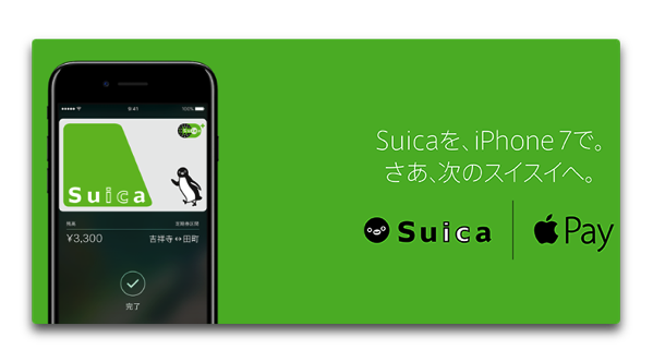 【Apple Pay】iPhone 7「Suica」利用前にムービーを見て確認しておきましょう!