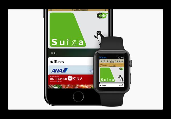 Apple、サポート文書「日本の iPhone や Apple Watch で Suica を使う」を公開、上手く読み取れない場合の対処方法など