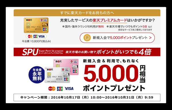 【Apple Pay】「楽天カード」もApple Payに対応!、「ユニクロ」でも利用が可に!