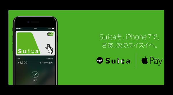 【Apple Pay】iPhone 7「Suica」利用前にムービーを見て確認しておきましょう!