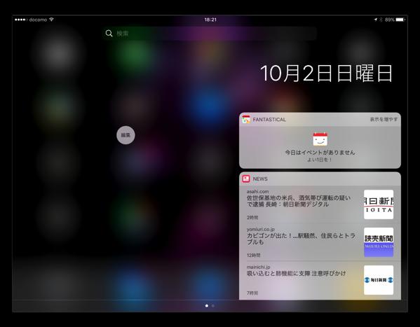 【iOS 10】画面が大きいiPadならではのウィジェット表示方法