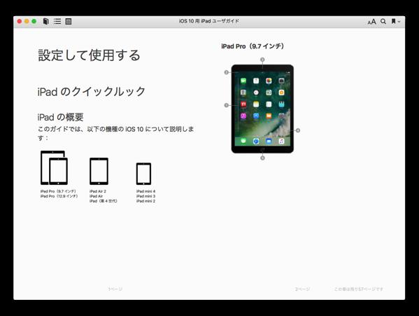 Apple、iBooks Storeで「iOS 10用 iPad ユーザガイド」を配布