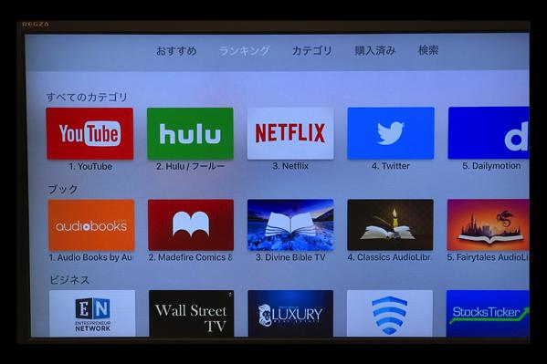 【Apple TV】App Storeでカテゴリー別ランキングが表示できるようになっています