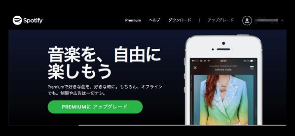 【Mac/iOS】ミュージック定額配信「Spotify」、Premiumへのアップグレードで無料期間はオフィシャルサイトとiOSアプリでは4倍も違う