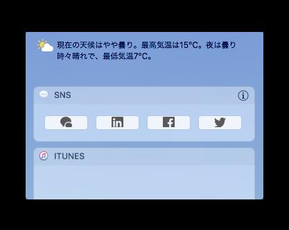 【Mac】ウィジェットから複数のSNSに簡単に投稿する