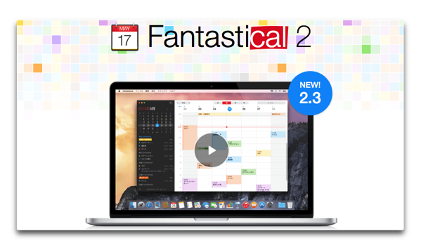 【Mac】カレンダー&リマインダーの「Fantastical 2」がバージョンアップ(2.3)でmacOS Sierraに対応