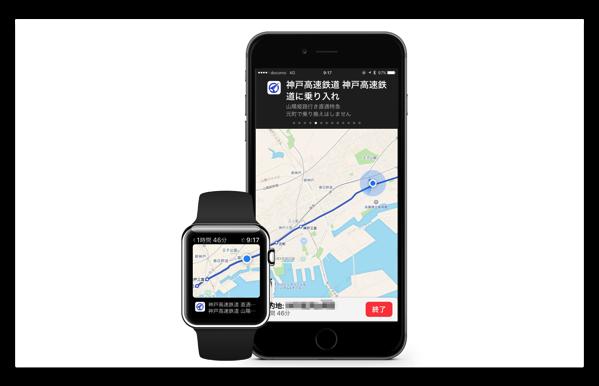 マップの乗換案内を「iPhone」+「Apple Watch」で利用してみました