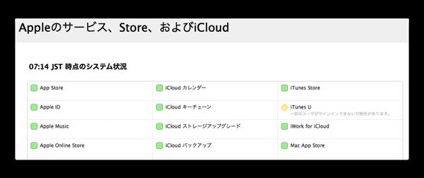 Apple システム状況、「iTunes U」で複数のサービスとStoreへのアクセスや購入ができない可能性