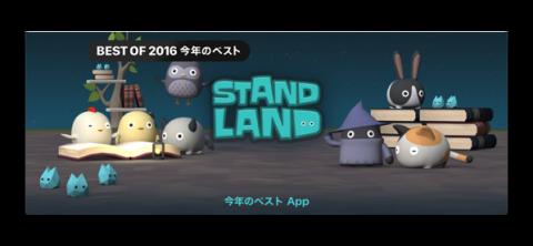 Apple、2016年iTunes App Store(iPhone)のベスト10アプリとベスト10ゲームを発表